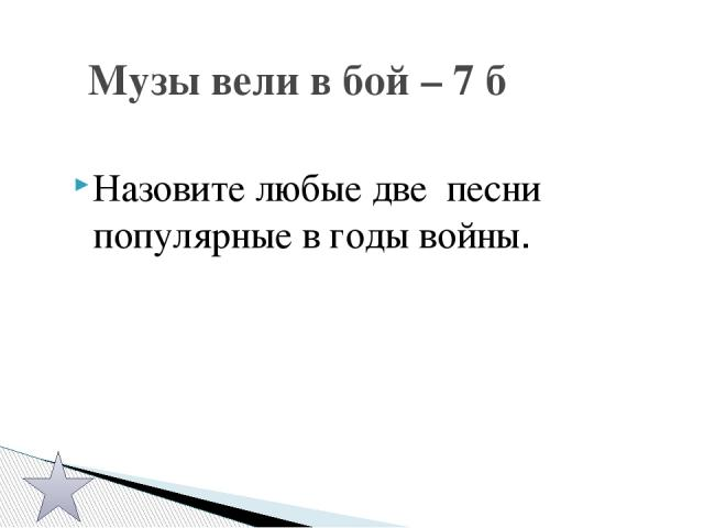 Автор симфонии, которую жители блокадного Ленинграда восприняли как символ стойкости родного города. Культура в годы ВОв – 6 б