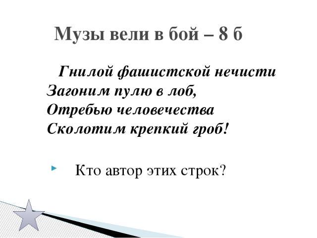 Этот лозунг публично провозглашён И.В.Сталиным 3 июля 1941 года в ходе выступления по радио. Культура в годы ВОв – 9 б