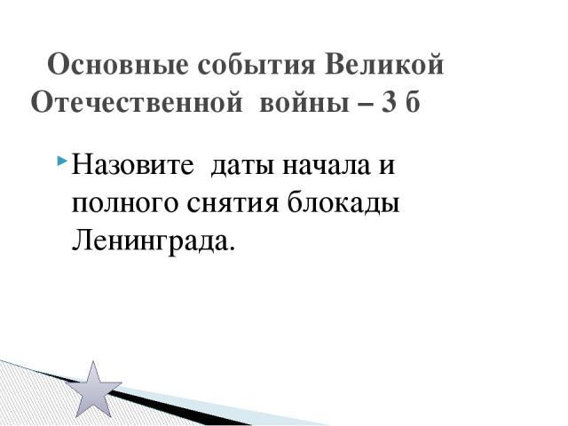 Пограничный гарнизон более месяца сдерживавший натиск немецких войск в самом начале Великой Отечественной войны Основные события Великой Отечественной войны – 6 б