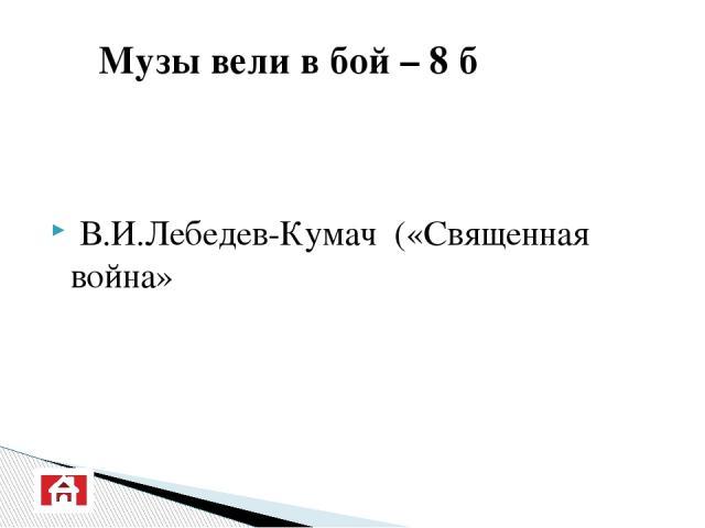 Назовите имя любого советского ученого-физика, работавшего над созданием ядерного оружия в годы войны Культура в годы ВОв – 10 б