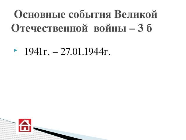 Как называли в народе единственную дорогу через Ладожское озеро, снабжавшую блокадный Ленинград продовольствием и медикаментами? Основные события Великой Отечественной войны – 7 б