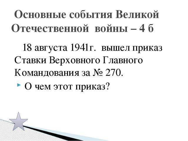 С каким из великих сражений Великой Отечественной войны связано имя генерал-майора И.В.Панфилова? Основные события Великой Отечественной войны – 8 б