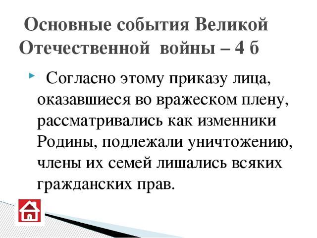 В каком городе происходил суд над фашистскими главарями? Основные события Великой Отечественной войны – 9 б