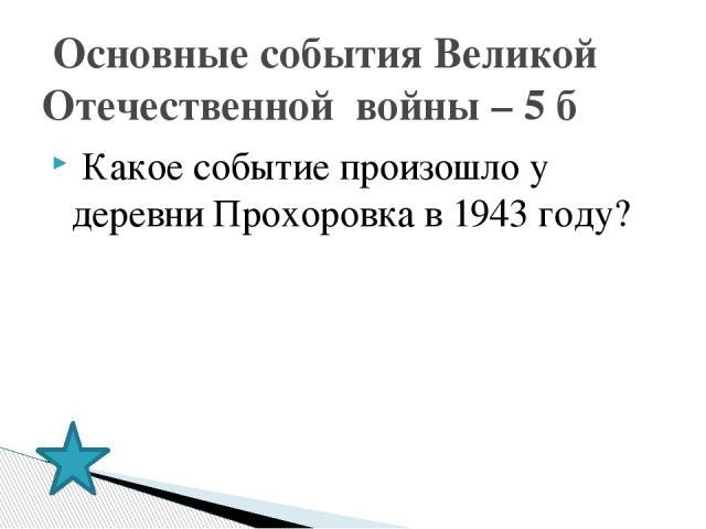 Когда и где был открыт второй фронт? Основные события Великой Отечественной войны – 10 б