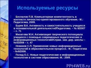 Используемые ресурсы Беспалов П.В. Компьютерная компетентность в контексте лично