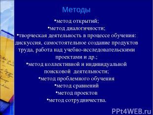 Методы метод открытий; метод диалогичности; творческая деятельность в процессе о
