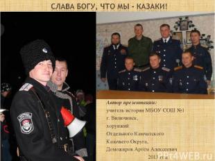Автор презентации: учитель истории МБОУ СОШ №1 г. Вилючинск, хорунжий Отдельного