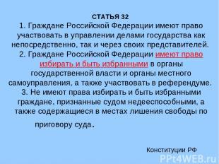 СТАТЬЯ 32 1. Граждане Российской Федерации имеют право участвовать в управлении