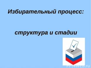 Избирательный процесс: структура и стадии