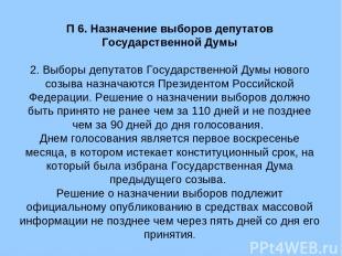 П 6. Назначение выборов депутатов Государственной Думы 2. Выборы депутатов Госуд