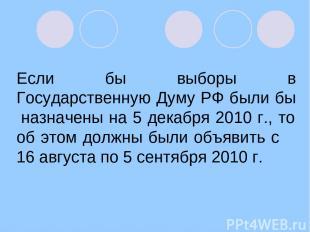 Если бы выборы в Государственную Думу РФ были бы назначены на 5 декабря 2010 г.,