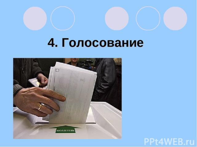 4. Голосование