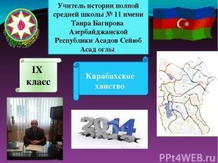 Учитель истории полной средней школы № 11 имени Таира Багирова Азербайджанской Р