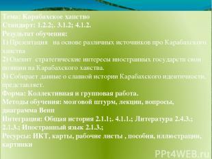 Тема: Карабахское ханство Стандарт: 1.2.2;. 3.1.2; 4.1.2. Результат обучения: 1)
