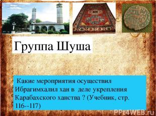 Группа Шуша Какие мероприятия осуществил Ибрагимхалил хан в деле укрепления Кара