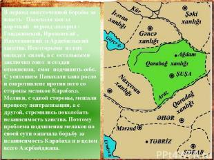 В период ожесточенной борьбы за власть Панахали хан за короткий период покорил -