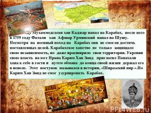 В 1757 году Мухаммедгасан хан Каджар напал на Карабах, после него в 1759 году Фа