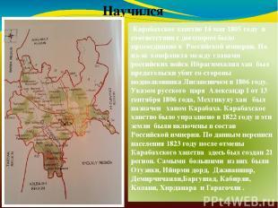 Научился Карабахское ханство 14 мая 1805 году в соответствии с договором было пр