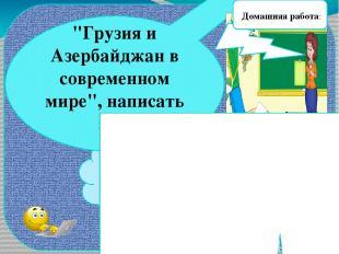 """Tarix.info. Vikipediya.az """"Грузия и Азербайджан в современном мире"""", написать эс"""