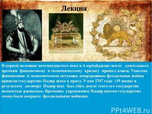 В первой половине восемнадцатого века в Азербайджане после длительного времени ф