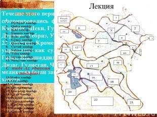 Течение этого периода в Азербайджане сформировались феодальные государства - хан