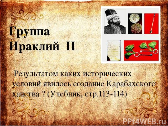 Группа Ираклий II Результатом каких исторических условий явилось создание Карабахского ханства ? (Учебник, стр.113-114)
