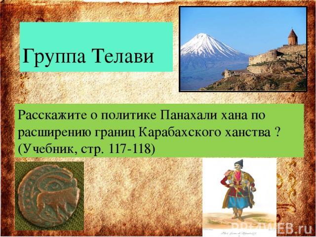 Группа Телави Расскажите о политике Панахали хана по расширению границ Карабахского ханства ? (Учебник, стр. 117-118)