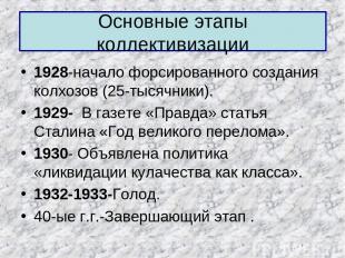 Основные этапы коллективизации 1928-начало форсированного создания колхозов (25-