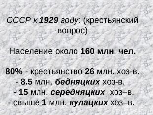 СССР к 1929 году: (крестьянский вопрос) Население около 160 млн. чел. 80% - крес