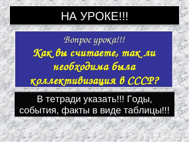 НА УРОКЕ!!! Вопрос урока!!! Как вы считаете, так ли необходима была коллективизация в СССР?