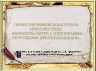 Широкий В.А. МАОУ «Лицей №110 им. Л.К. Гришиной», учитель истории и обществознан