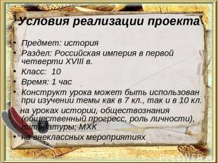 Условия реализации проекта Предмет: история Раздел: Российская империя в первой