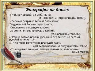 Эпиграфы на доске: « Нет, не чародей, а Гений, Петр».