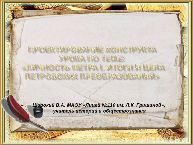 Широкий В.А. МАОУ «Лицей №110 им. Л.К. Гришиной», учитель истории и обществознания