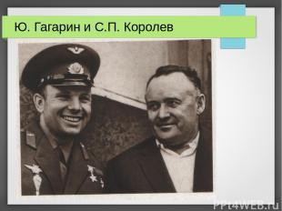 Ю. Гагарин и С.П. Королев