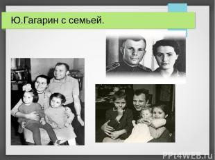 Ю.Гагарин с семьей.