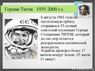 6 августа 1961 года на околоземную орбиту отправился 25-летний советский космона