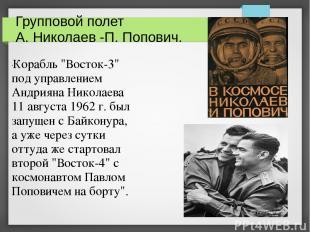 """""""Корабль """"Восток-3"""" под управлением Андрияна Николаева 11 августа 1962 г. был за"""