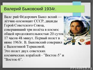 Валерий Быковский 1934г. Вале рий Фёдорович Быко вский — лётчик-космонавт СССР,