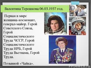 Первая в мире женщина-космонавт, генерал-майор. Герой Советского Союза, Герой Со
