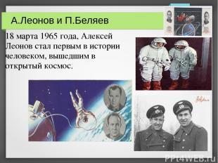 18 марта 1965 года, Алексей Леонов стал первым в истории человеком, вышедшим в о
