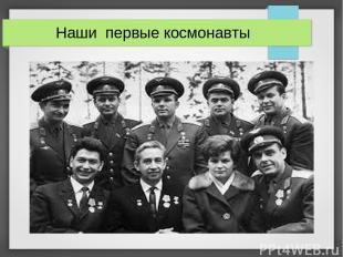 Наши первые космонавты