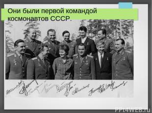 Они были первой командой космонавтов СССР.