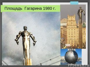 Площадь Гагарина 1980 г.