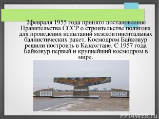 2февраля 1955 года принято постановление Правительства СССР о строительстве поли