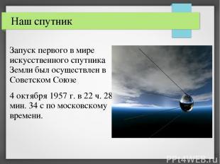 Запуск первого в мире искусственного спутника Земли был осуществлен в Советско