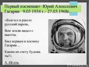 «Взлетел в ракете русский парень, Всю землю видел с высоты. Был первым в космосе