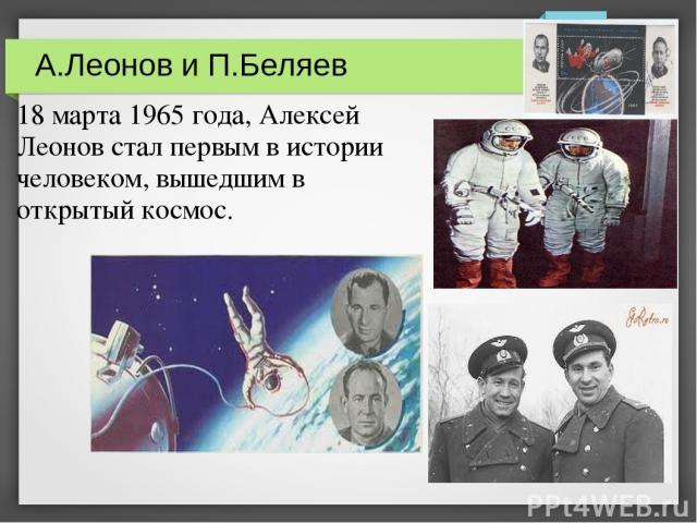 18 марта 1965 года, Алексей Леонов стал первым в истории человеком, вышедшим в открытый космос. А.Леонов и П.Беляев