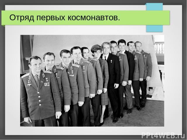 Отряд первых космонавтов.