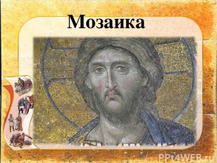 Мозаика Мозаика – картины из вдавленных в сырую штукатурку стекловидных камешков